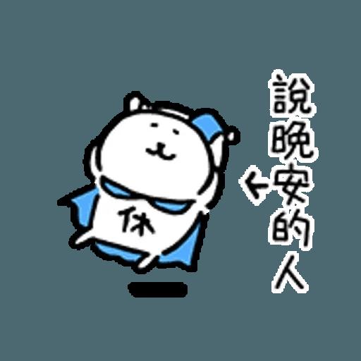 對自己吐嘈的白熊 - Sticker 8