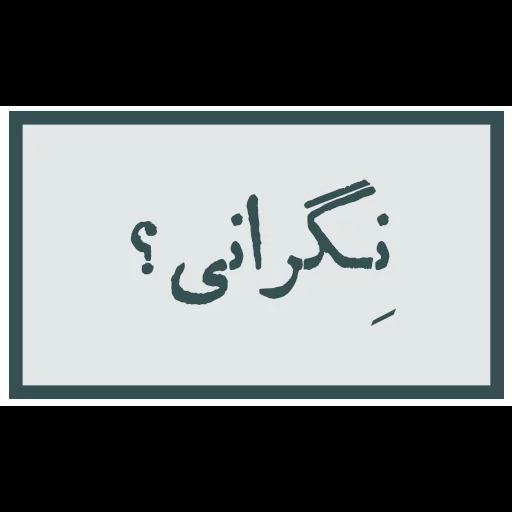 احسنتکم الله - Sticker 16