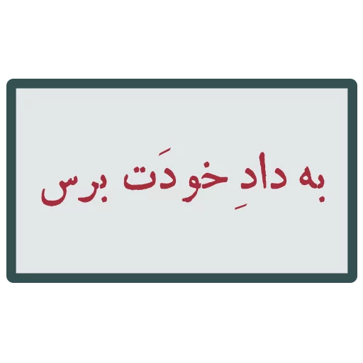 احسنتکم الله - Sticker 20