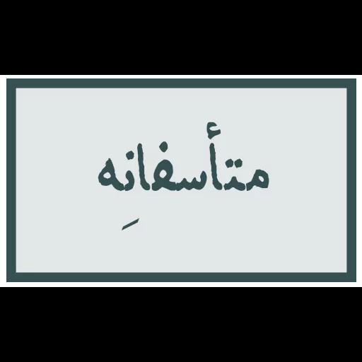احسنتکم الله - Sticker 11