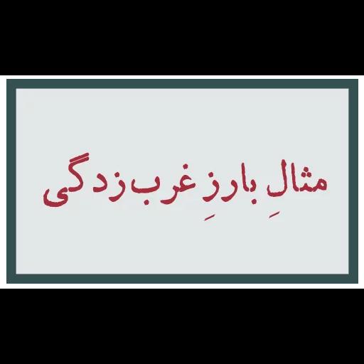 احسنتکم الله - Sticker 28