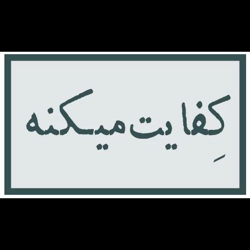 احسنتکم الله - Sticker 18