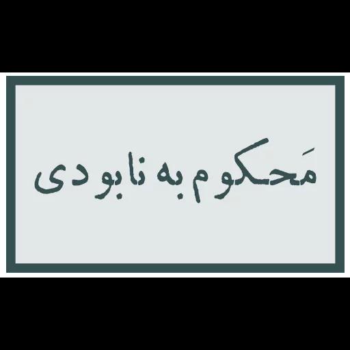 احسنتکم الله - Sticker 9