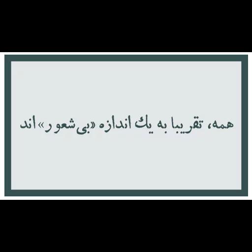 احسنتکم الله - Sticker 12