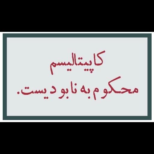 احسنتکم الله - Sticker 25
