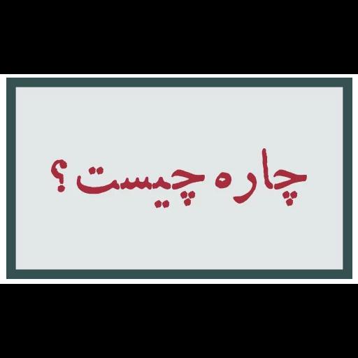 احسنتکم الله - Sticker 27