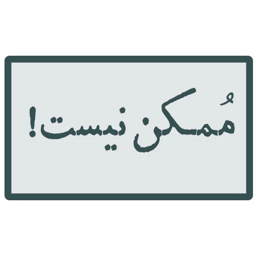 احسنتکم الله - Sticker 17