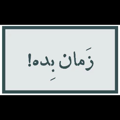 احسنتکم الله - Sticker 4