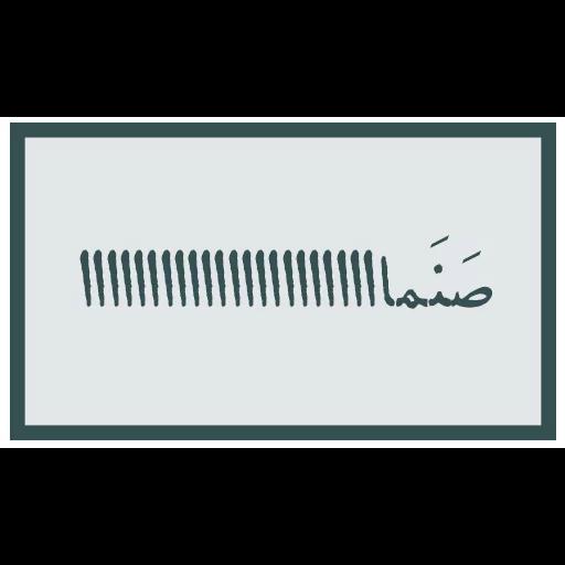 احسنتکم الله - Sticker 6