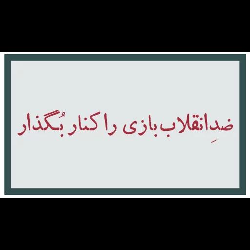 احسنتکم الله - Sticker 29