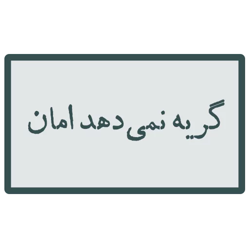 احسنتکم الله - Tray Sticker