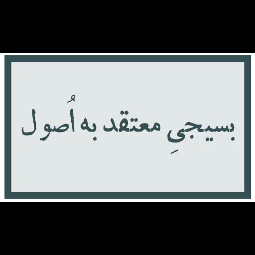 احسنتکم الله - Sticker 3