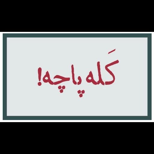 احسنتکم الله - Sticker 22