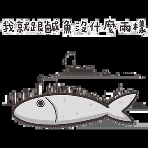 白爛貓那條魚1 - Sticker 14