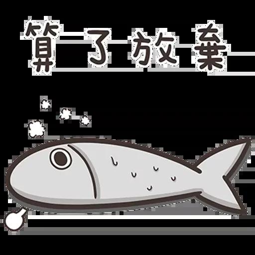 白爛貓那條魚1 - Sticker 7