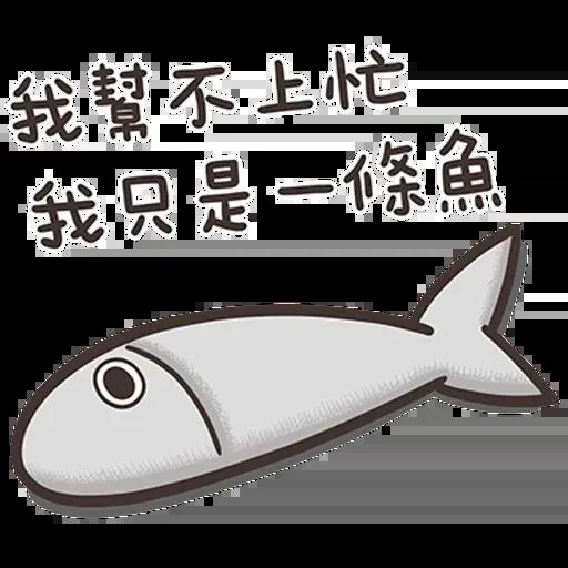 白爛貓那條魚1 - Sticker 13