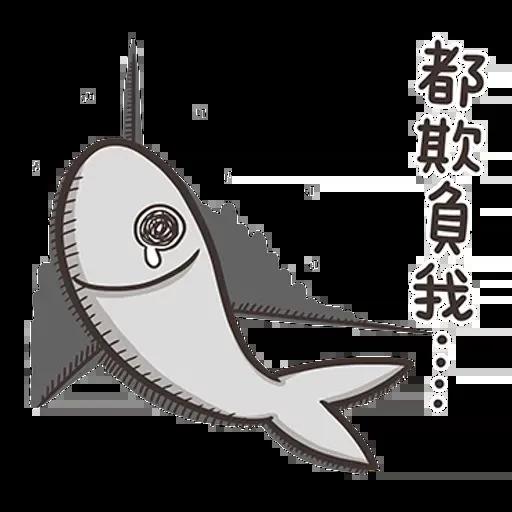 白爛貓那條魚1 - Sticker 17