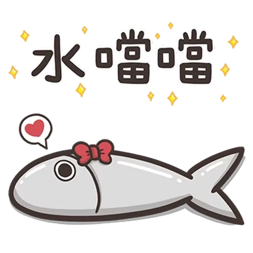 白爛貓那條魚1 - Sticker 10