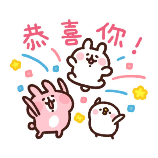 粉紅兔兔5 - Sticker 16