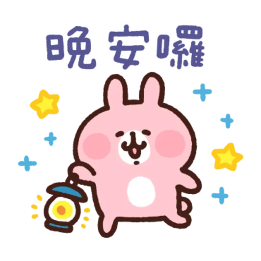 粉紅兔兔5 - Sticker 13