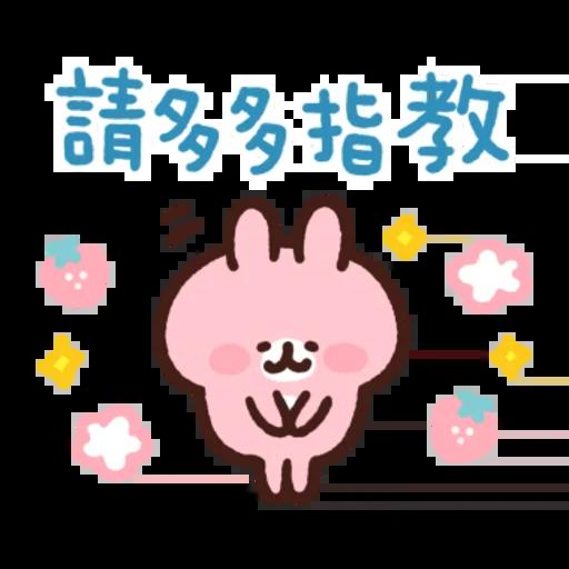 粉紅兔兔5 - Sticker 2
