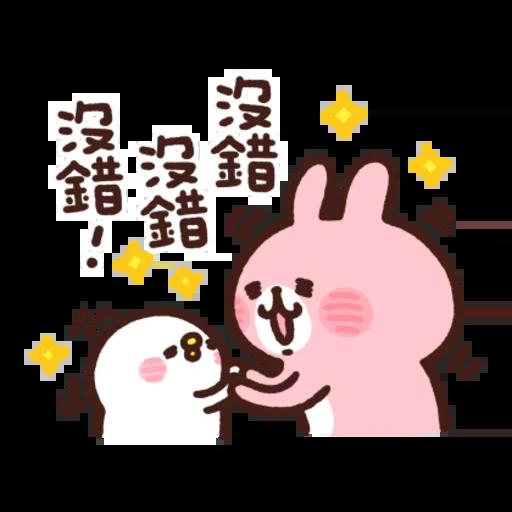 粉紅兔兔5 - Sticker 30