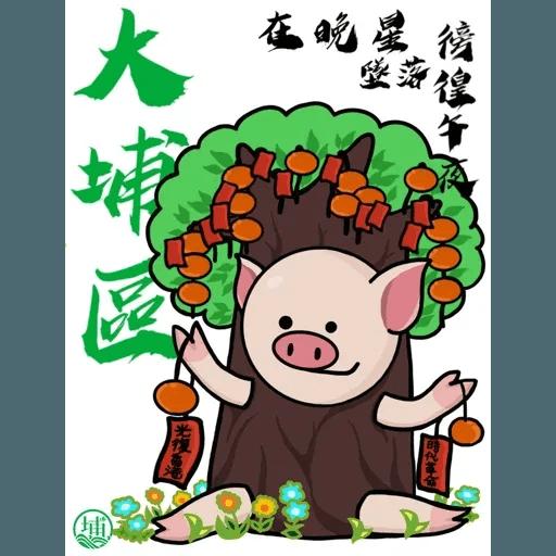 18區連豬 - Sticker 3