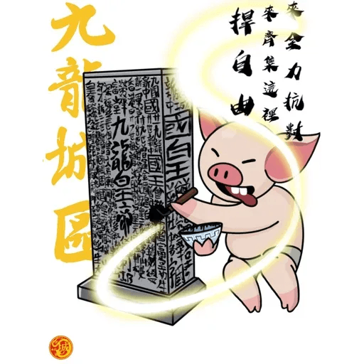 18區連豬 - Sticker 9