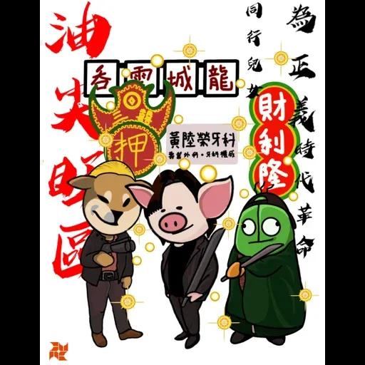 18區連豬 - Sticker 7