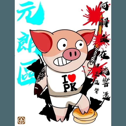 18區連豬 - Sticker 11