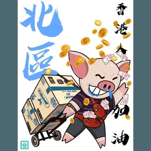 18區連豬 - Sticker 13