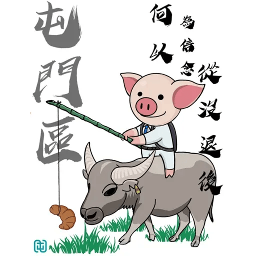 18區連豬 - Sticker 6