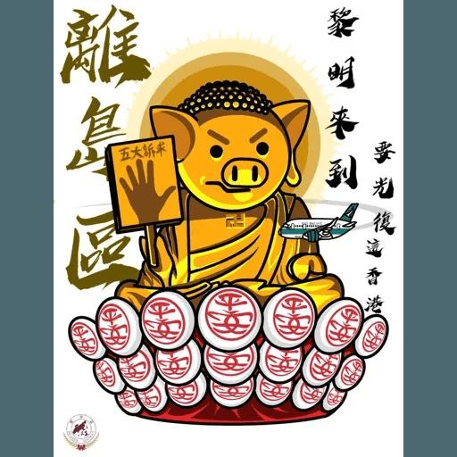 18區連豬 - Sticker 16