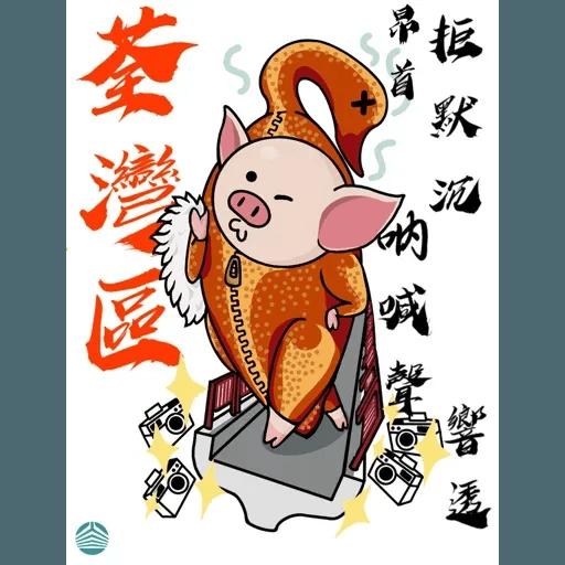 18區連豬 - Sticker 8