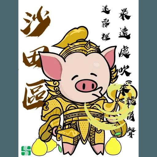 18區連豬 - Sticker 4