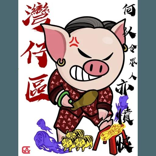 18區連豬 - Sticker 5
