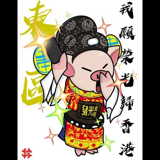 18區連豬 - Sticker 15