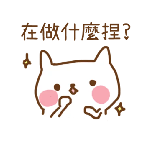 小猫咪 - Meonggi - Sticker 2