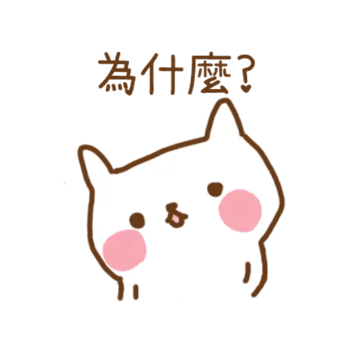 小猫咪 - Meonggi - Sticker 5