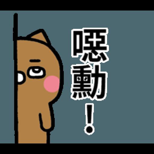 戲很多貓 - Sticker 12