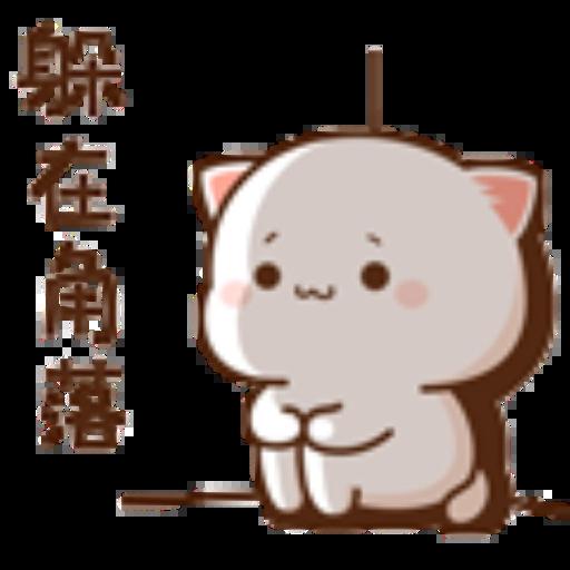 蜜桃猫14 - Sticker 18