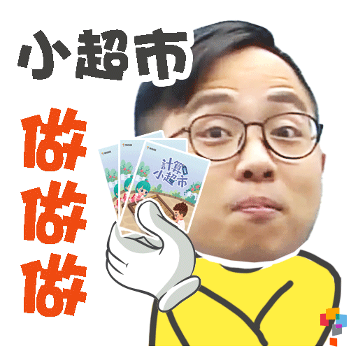 學而思-Allen Sir - Sticker 5