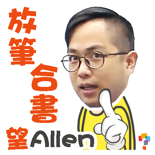 學而思-Allen Sir - Sticker 7