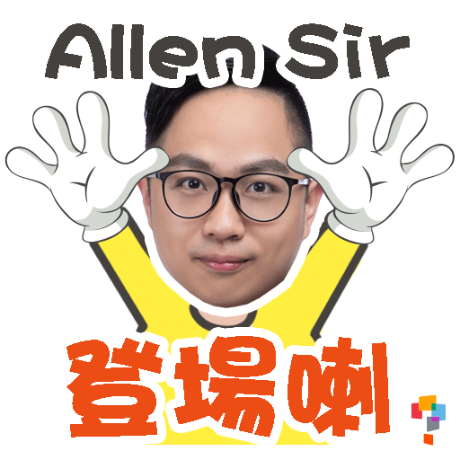學而思-Allen Sir - Tray Sticker