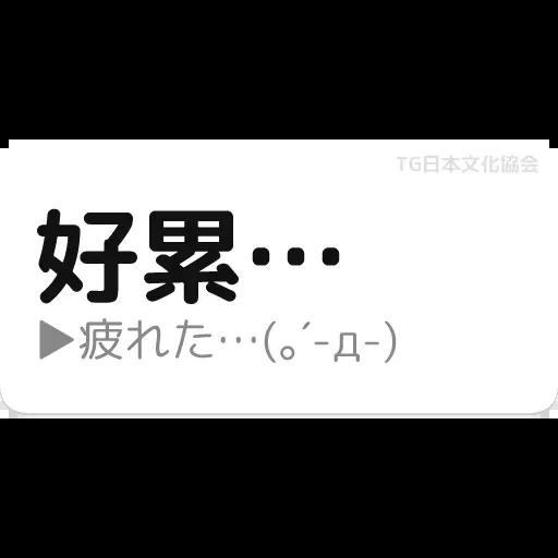 日1 - Sticker 5