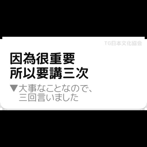 日1 - Sticker 11