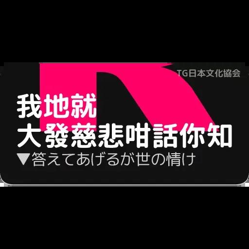 日1 - Sticker 7