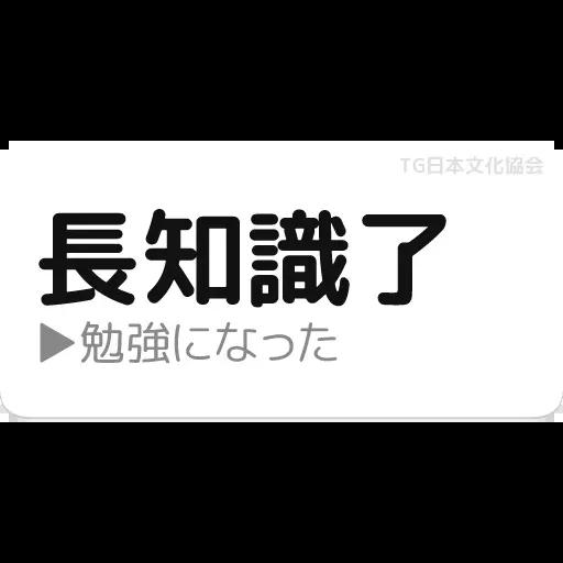 日1 - Sticker 13
