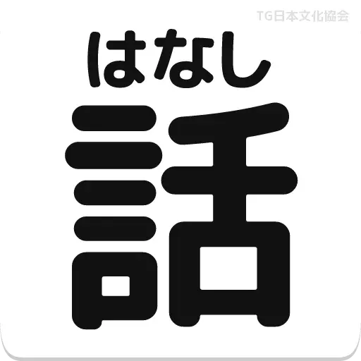 日1 - Sticker 1