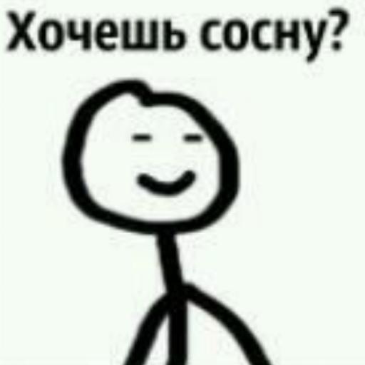 Хочешь Слснк? - Sticker 6